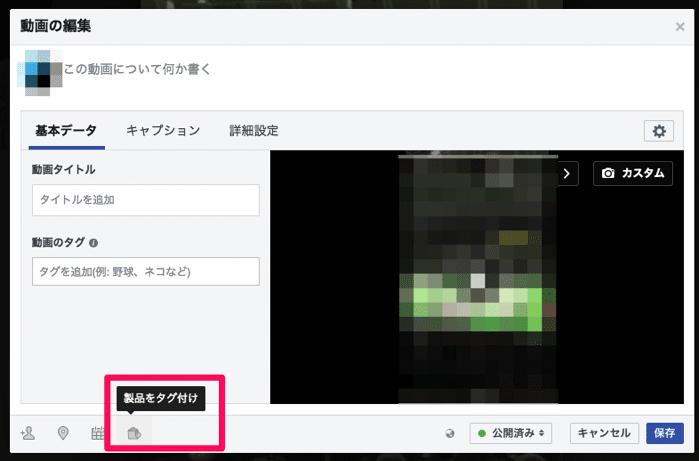 Facebookページの動画に製品をタグ付け