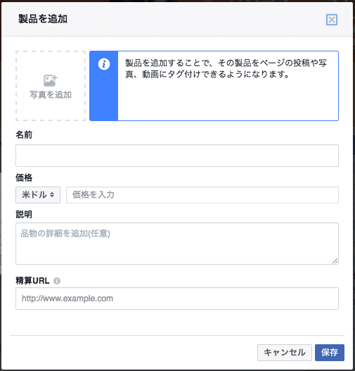 Facebookページの製品の追加画面