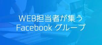 WEB担当者のためのFacebookグループ