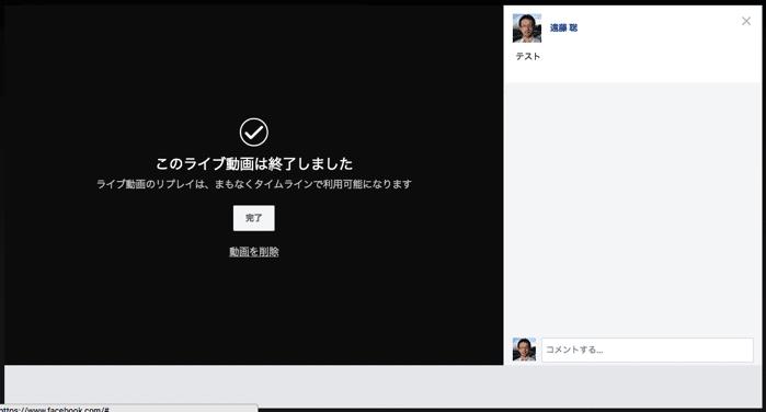 ライブ配信の終了画面