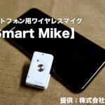 屋外でiPhoneを使って動画撮影する時にお勧め!スマホ向けワイヤレスマイク「Smart Mike」【PR】