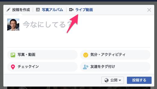 個人アカウントからFacebookライブ配信