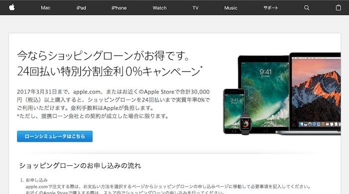 Apple製品を買うなら3月中が買い時!24回払いが金利0%!