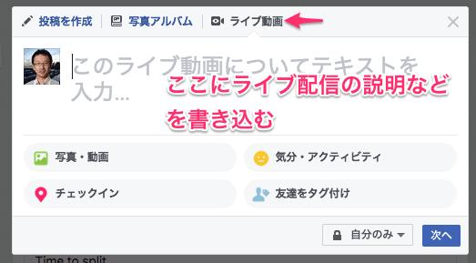 PCブラウザからFacebookのライブ配信を始める