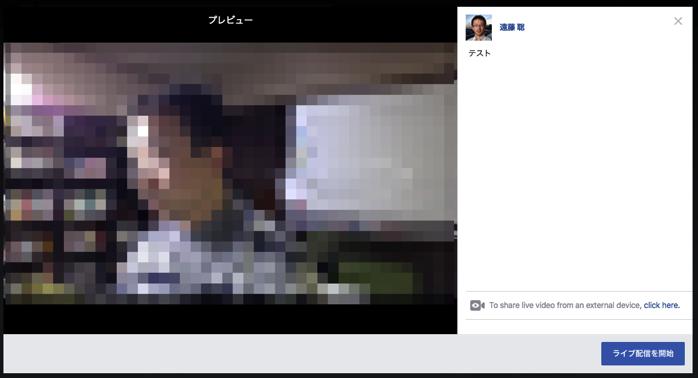 PCブラウザからのFacebookライブ配信のプレビュー
