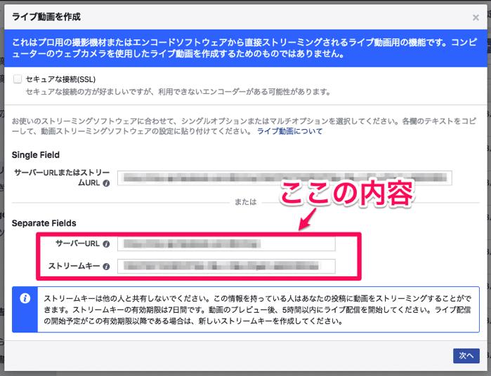 Facebookライブの詳細