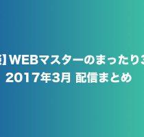 【雑談】WEBマスターのまったり30分 20173月