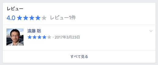 Facebookページのレビュー機能
