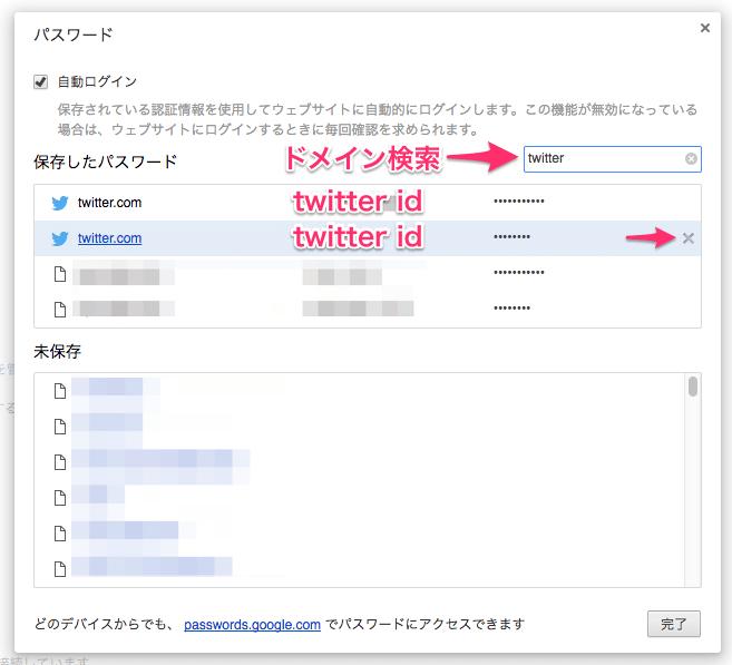 Chromeに保存されているTwitterパスワードを削除する