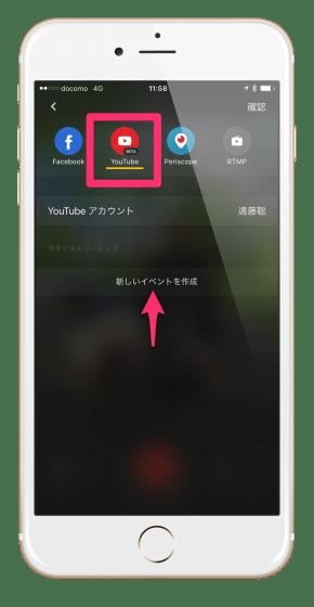 Insta360NanoでYouTubeライブの設定をする