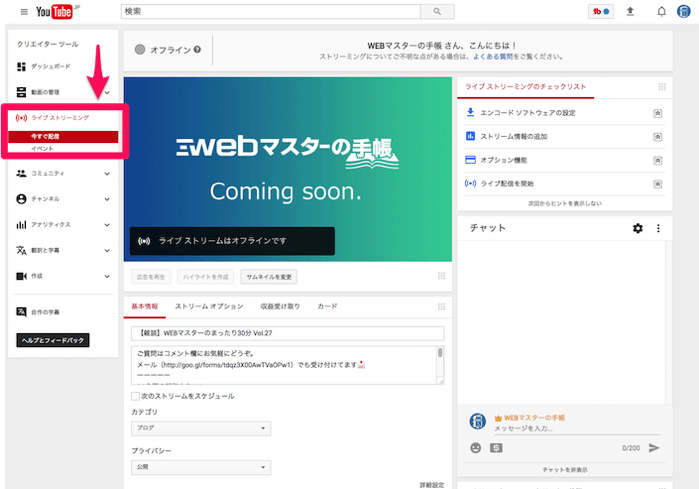 YouTubeライブの管理画面