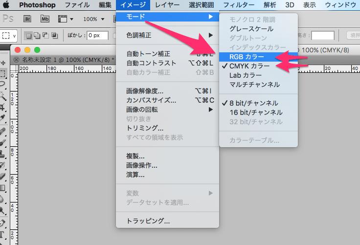 Photoshopのカラーモード変更