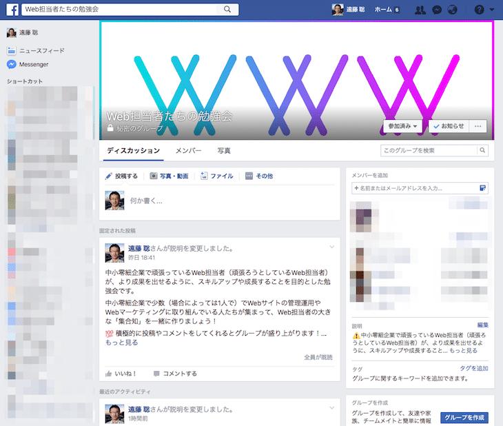 Web担当者のための勉強会(Facebookグループ)