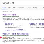 検索結果にも表示される!Facebookページに「レビュー評価」を表示させる方法