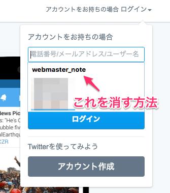保存されているTwitterのログイン情報を消す