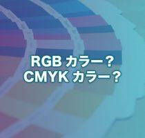色の豆知識「RGB」と「CMYK」ってなにが違うの?
