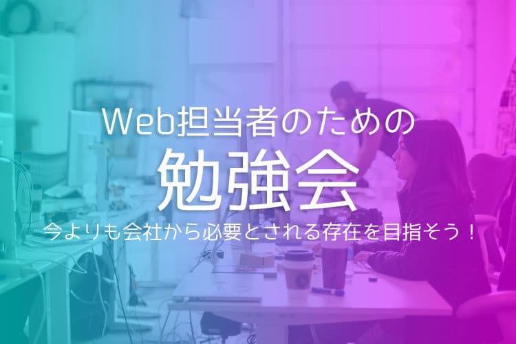 Web担当者のための勉強会