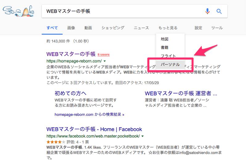 Google検索のパーソナル