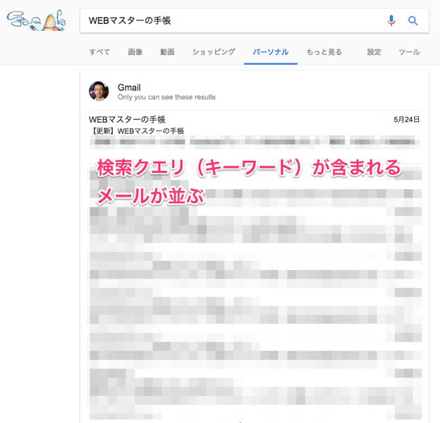 パーソナル検索でメールを探す