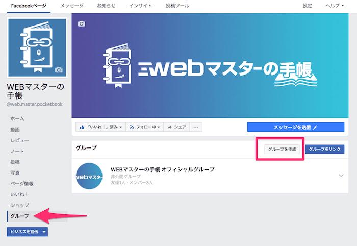 Facebookグループの作り方