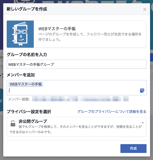 Facebookグループ作成画面