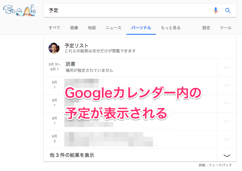 Googleカレンダーの予定リスト