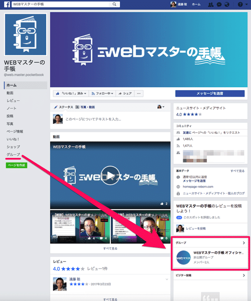 Facebookページに表示されたFacebookグループ