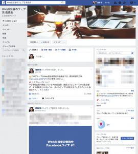 Web担当者の勉強会Facebookグループ