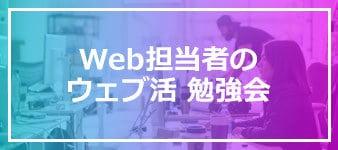 Web担当者の勉強会