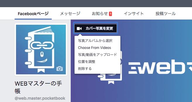 Facebookページにカバー動画をアップロードする