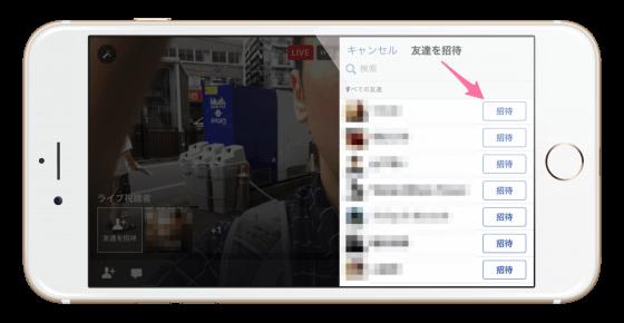 Facebookライブに招待する友達を選ぶ