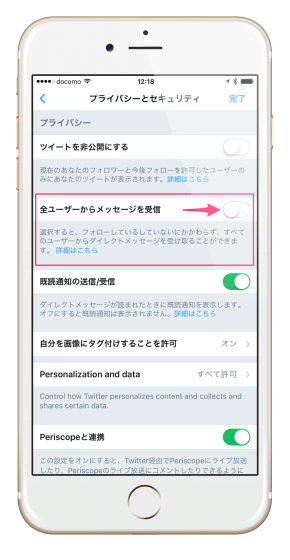 Twitterの全ユーザーからメッセージを受信設定