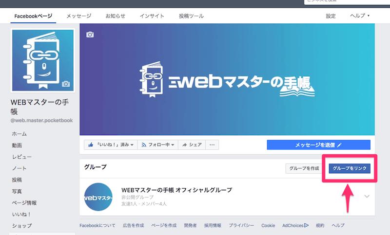 Facebookページと既存のFacebookグループをリンクさせる