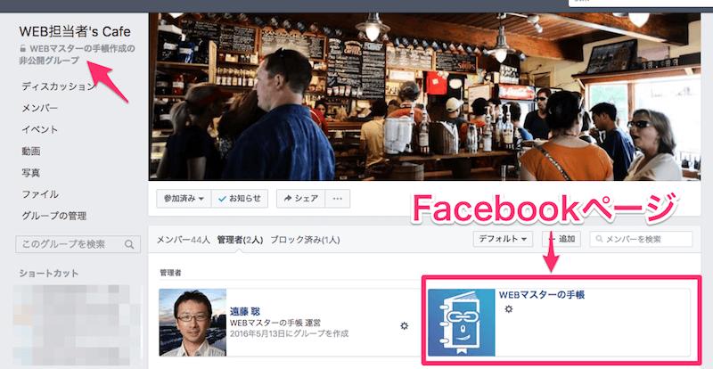 Facebookページで既存のFacebookグループを管理する