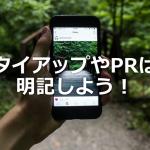 Instagramがステマ対策!タイアップ投稿を明記する機能が実装される。