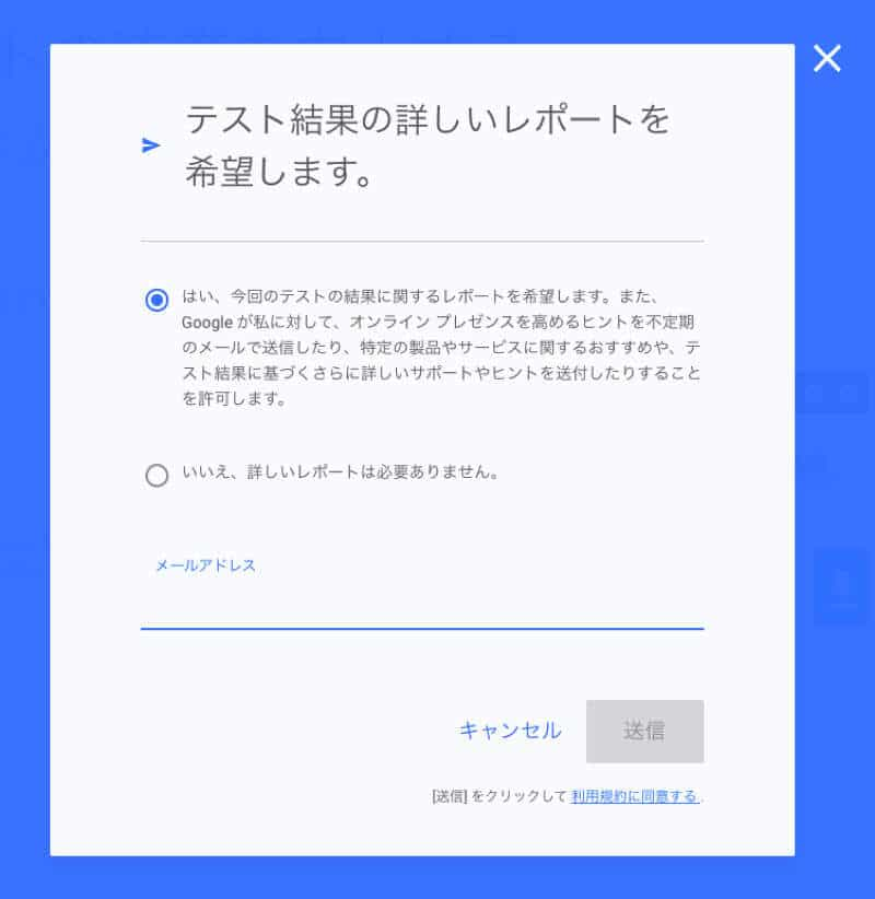 Test My Siteの無料レポートを受け取る
