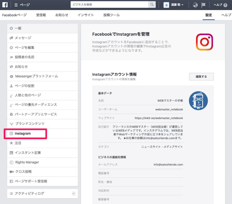 FacebookページとリンクしているInstagramアカウントが対象