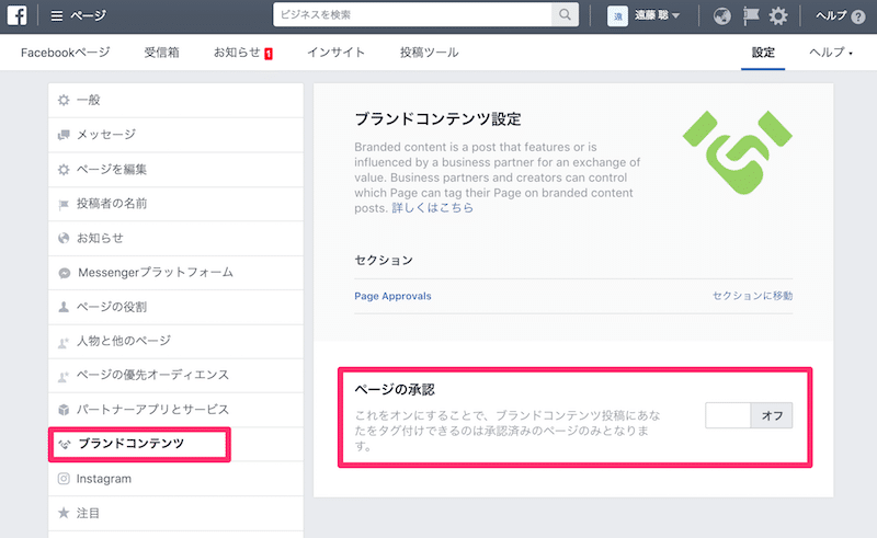 タグづけできるfacebookページの承認