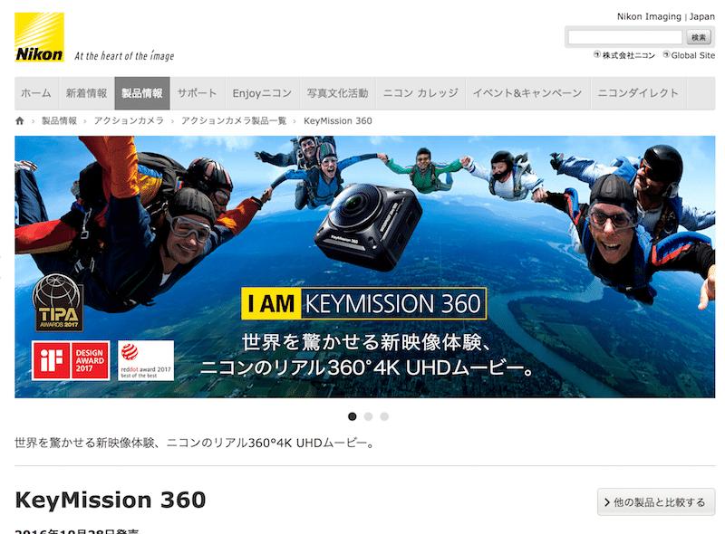 KeyMission 360(Nikon)