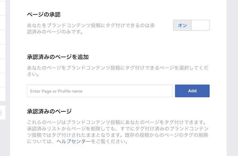 タグづけできるfacebookページの追加