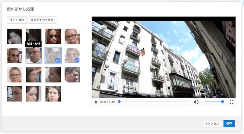 YouTubeの顔ぼかし処理2