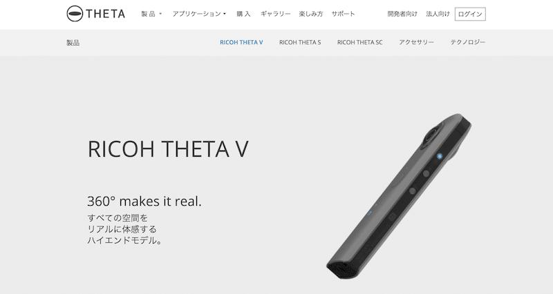 THETA V(RICOH)