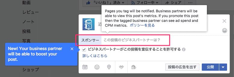 facebookのブランドコンテンツ2