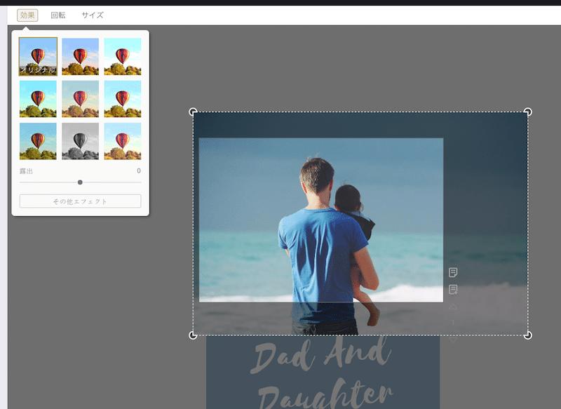 コラージュとデザインで写真の編集が簡単に