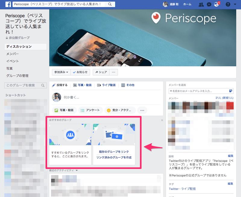 別のFacebookグループを表示させる方法