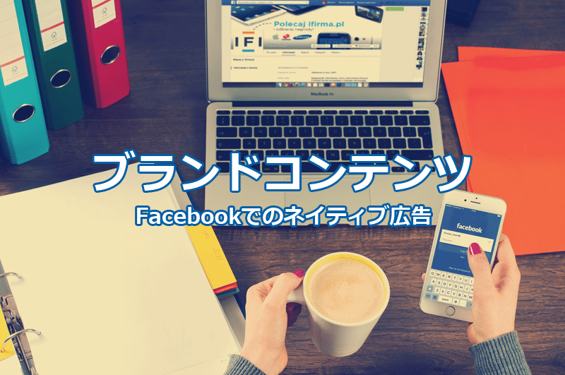 Facebookページでのネイティヴ広告は「ブランドコンテンツ」を使って企業をタグづけしよう!