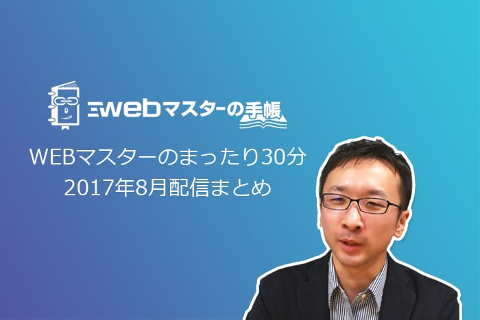 【雑談】WEBマスターのまったり30分 2017年8月の配信まとめ
