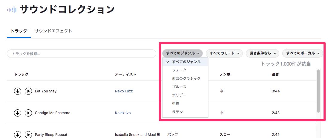 Facebookのサウンドコレクションの条件検索