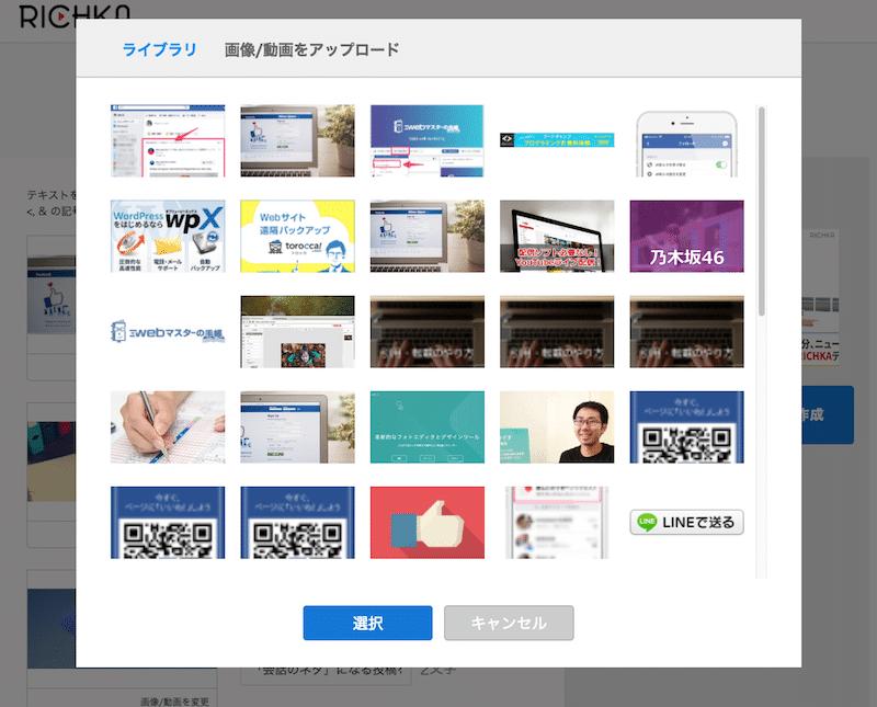 画像や動画のアップロード