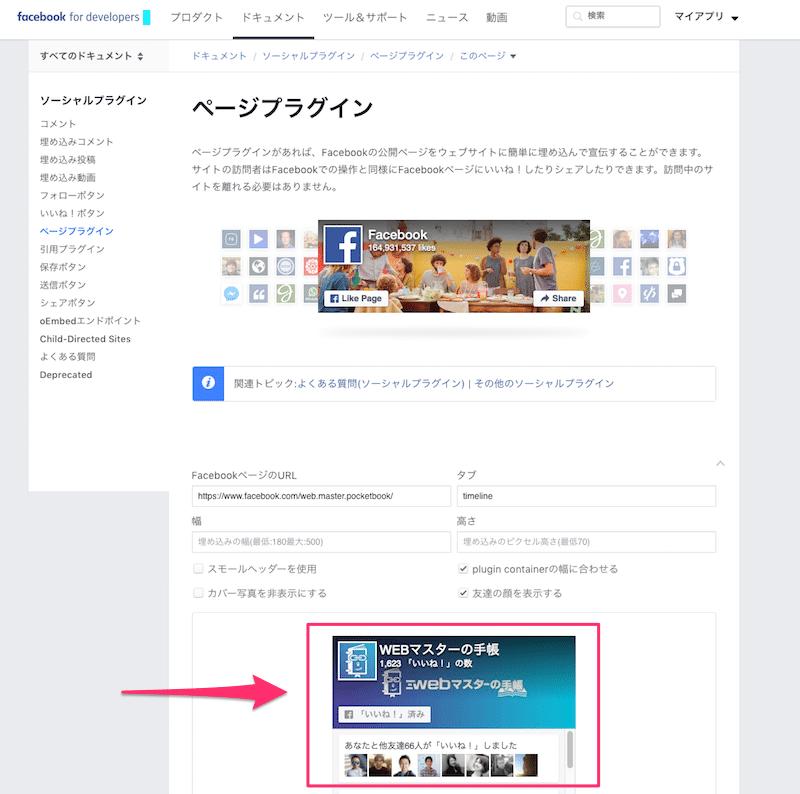 ページプラグインでFacebookページが表示される